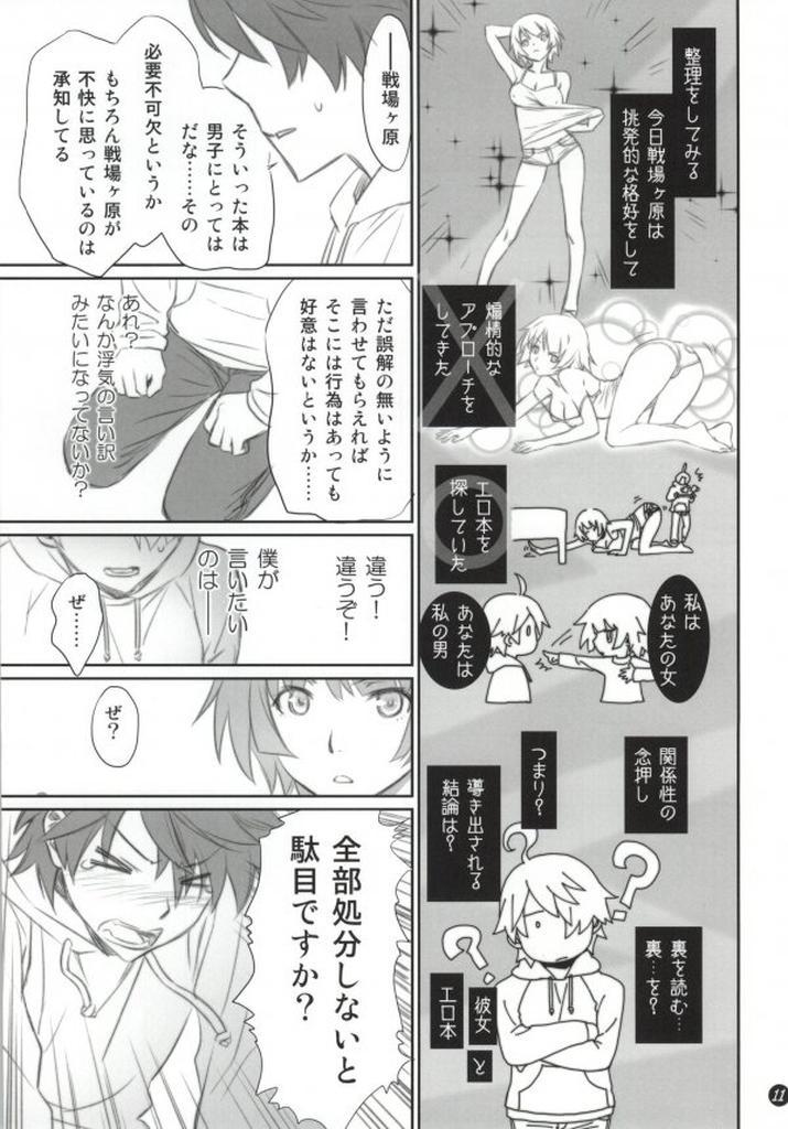 Koyomi Feti 9