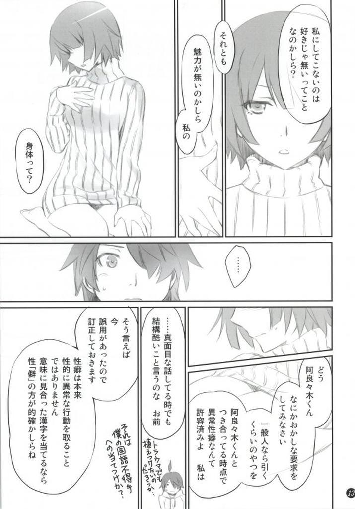 Koyomi Feti 11