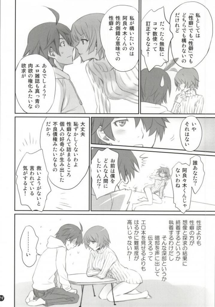 Koyomi Feti 12