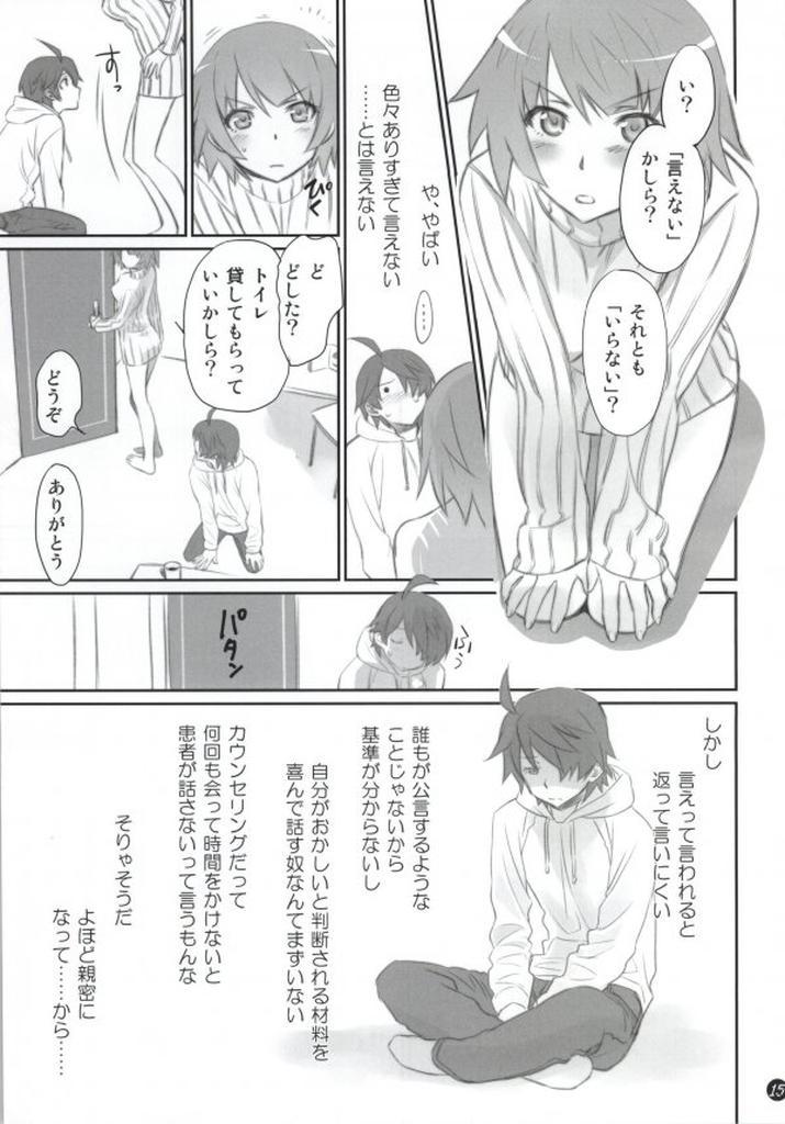 Koyomi Feti 13