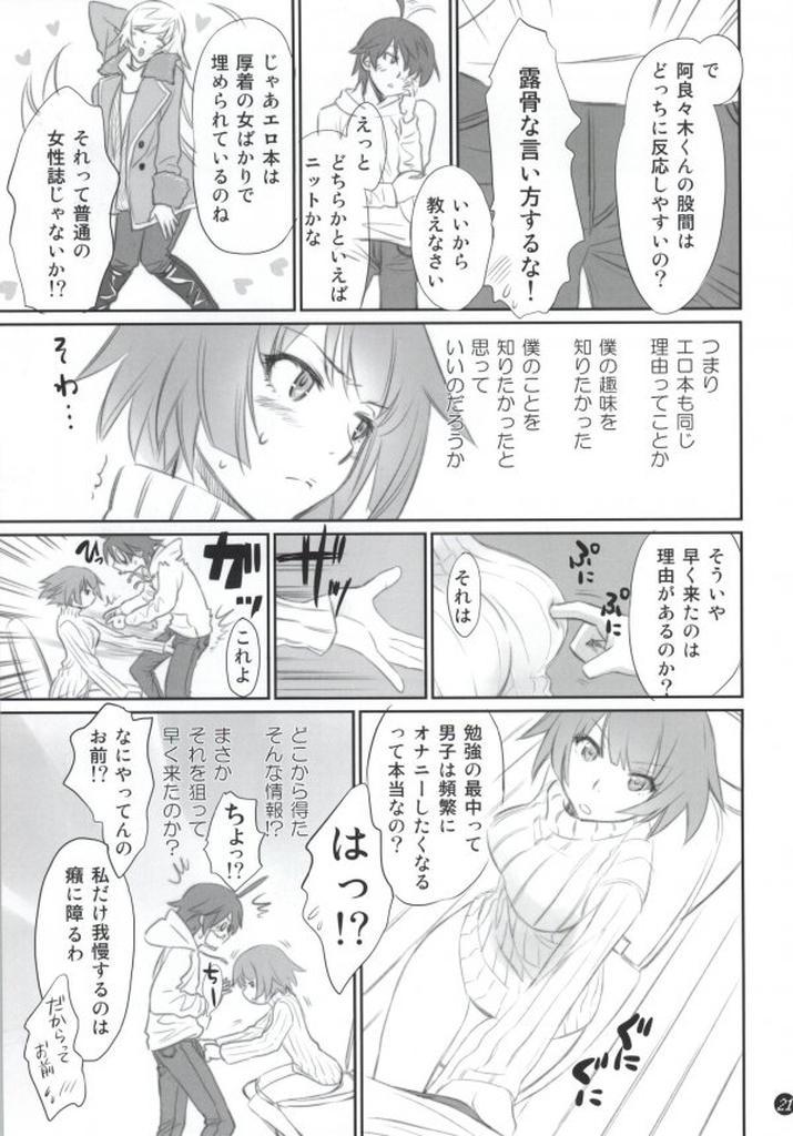 Koyomi Feti 19