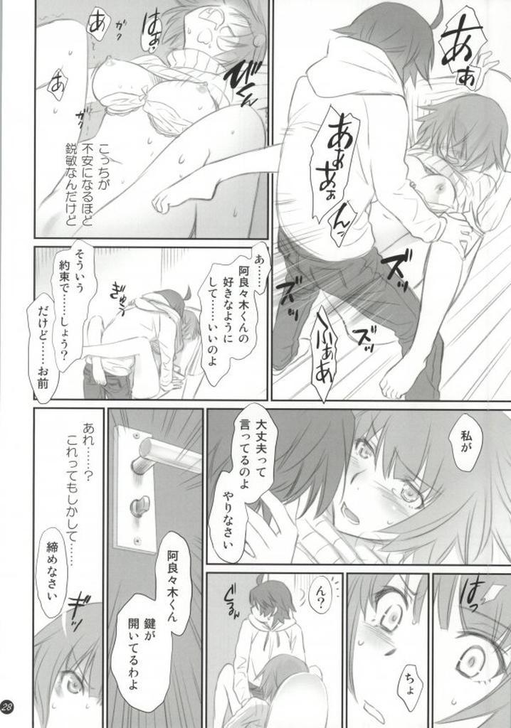 Koyomi Feti 26