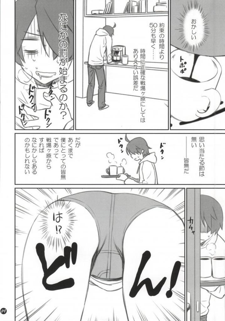 Koyomi Feti 2