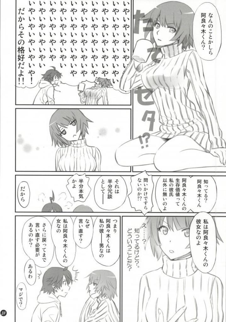 Koyomi Feti 8