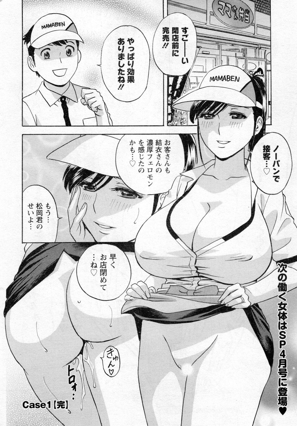 Hataraku Nyotai Ch. 1-6 19