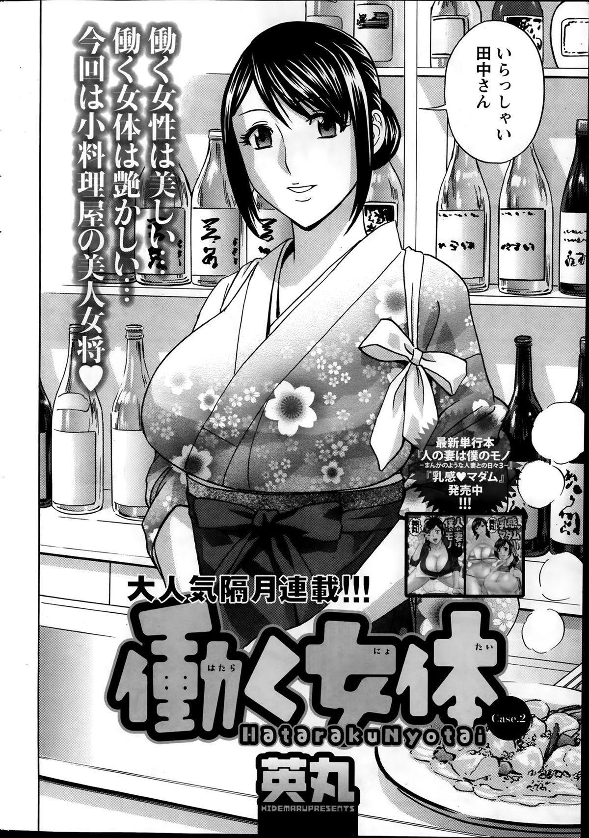 Hataraku Nyotai Ch. 1-6 21