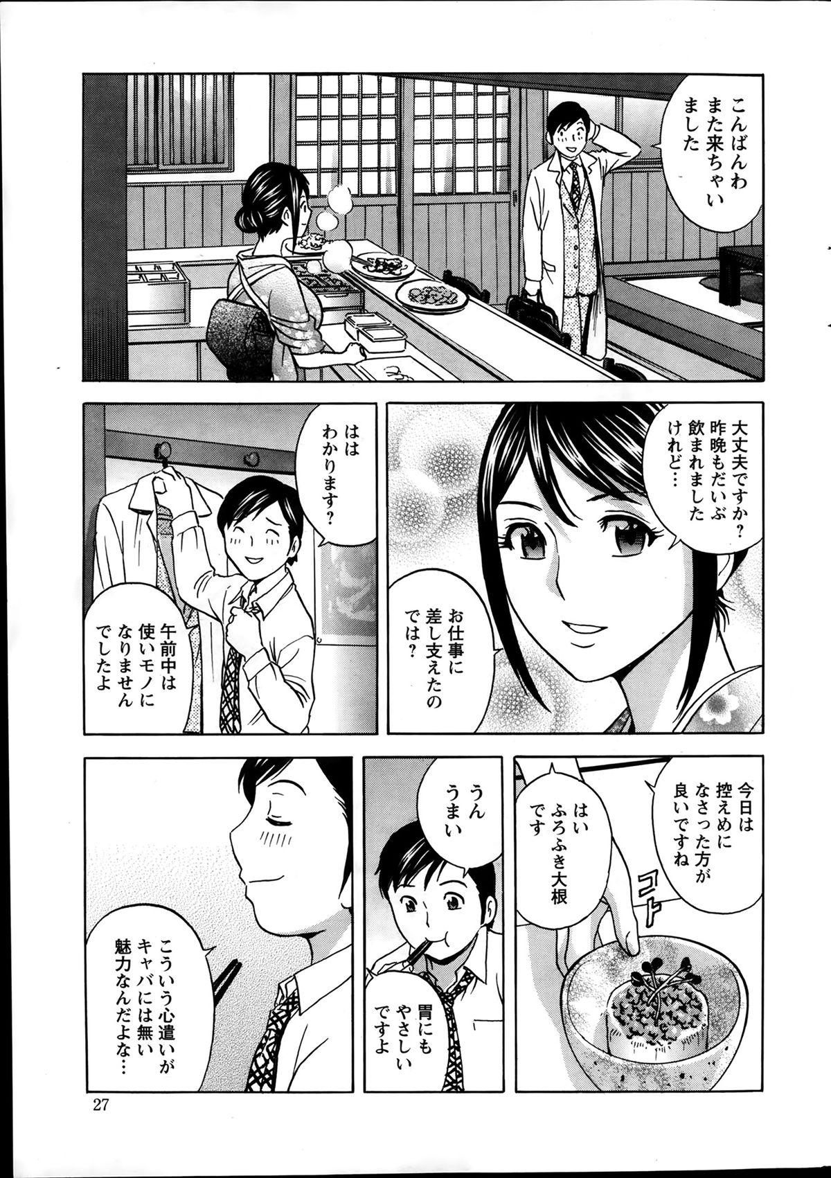 Hataraku Nyotai Ch. 1-6 22
