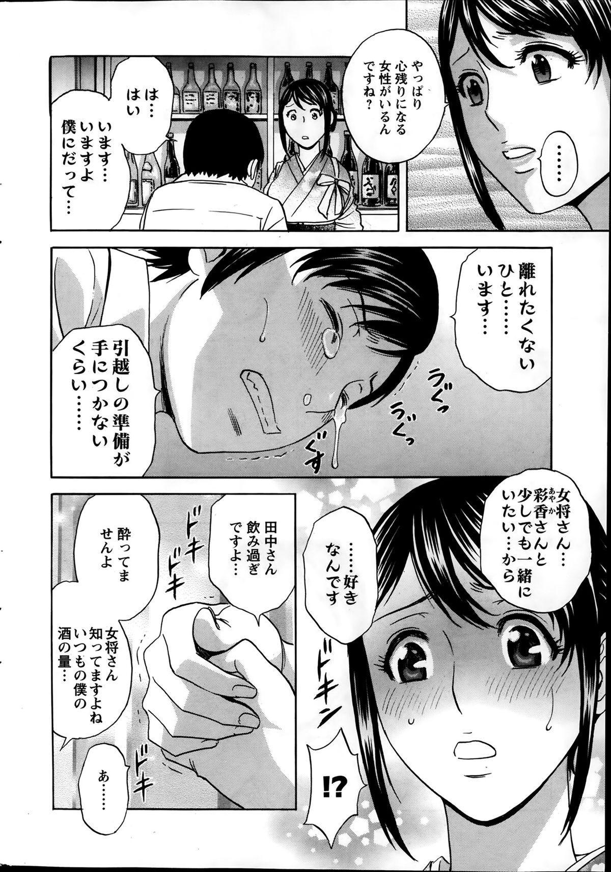 Hataraku Nyotai Ch. 1-6 25