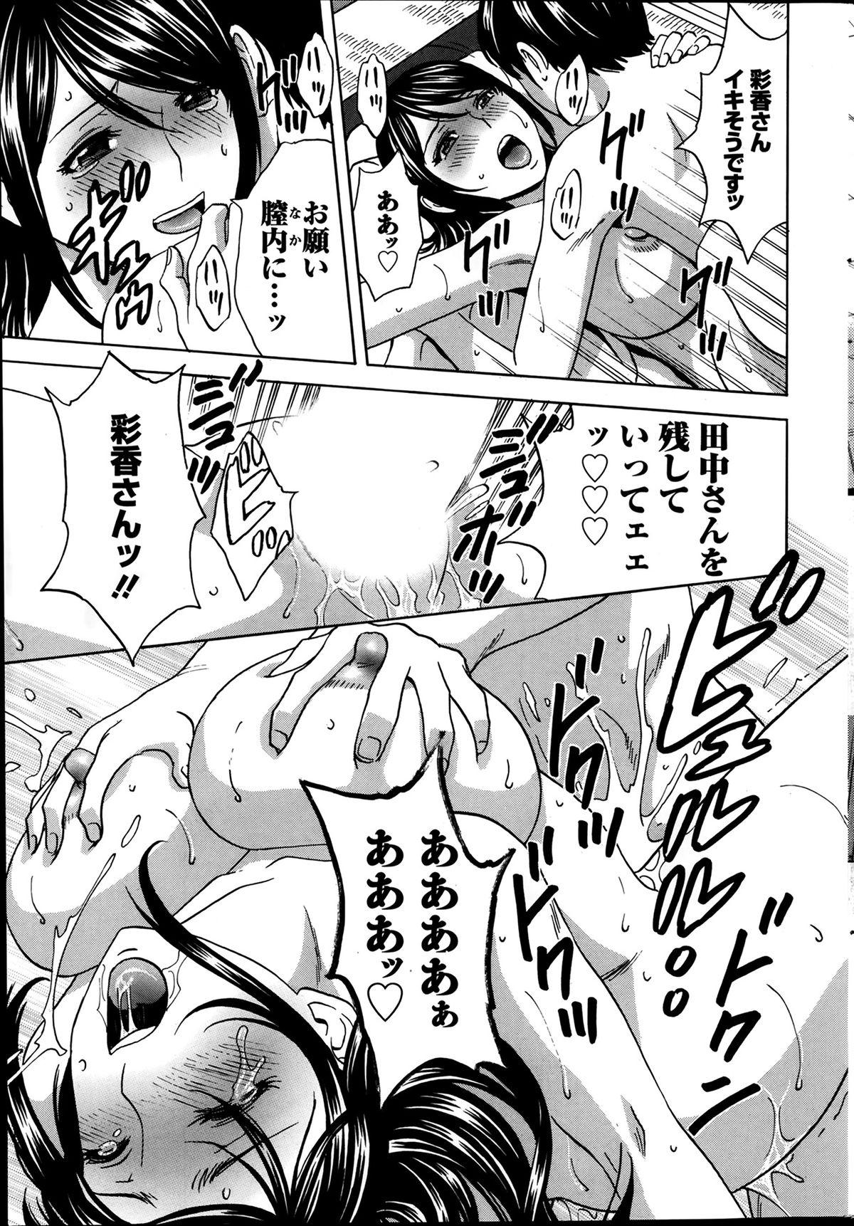 Hataraku Nyotai Ch. 1-6 36