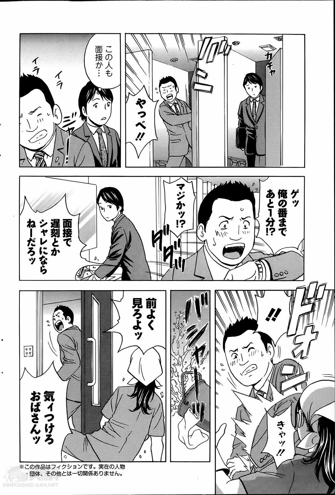 Hataraku Nyotai Ch. 1-6 39