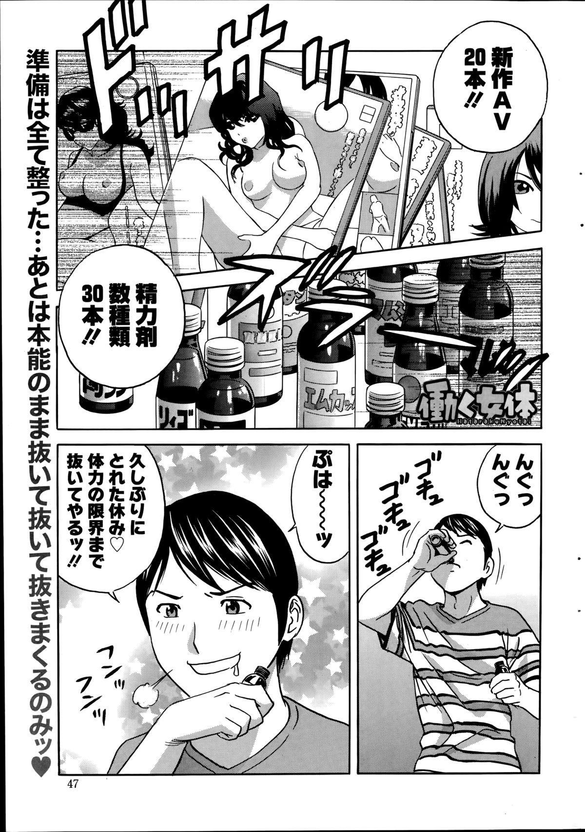 Hataraku Nyotai Ch. 1-6 56