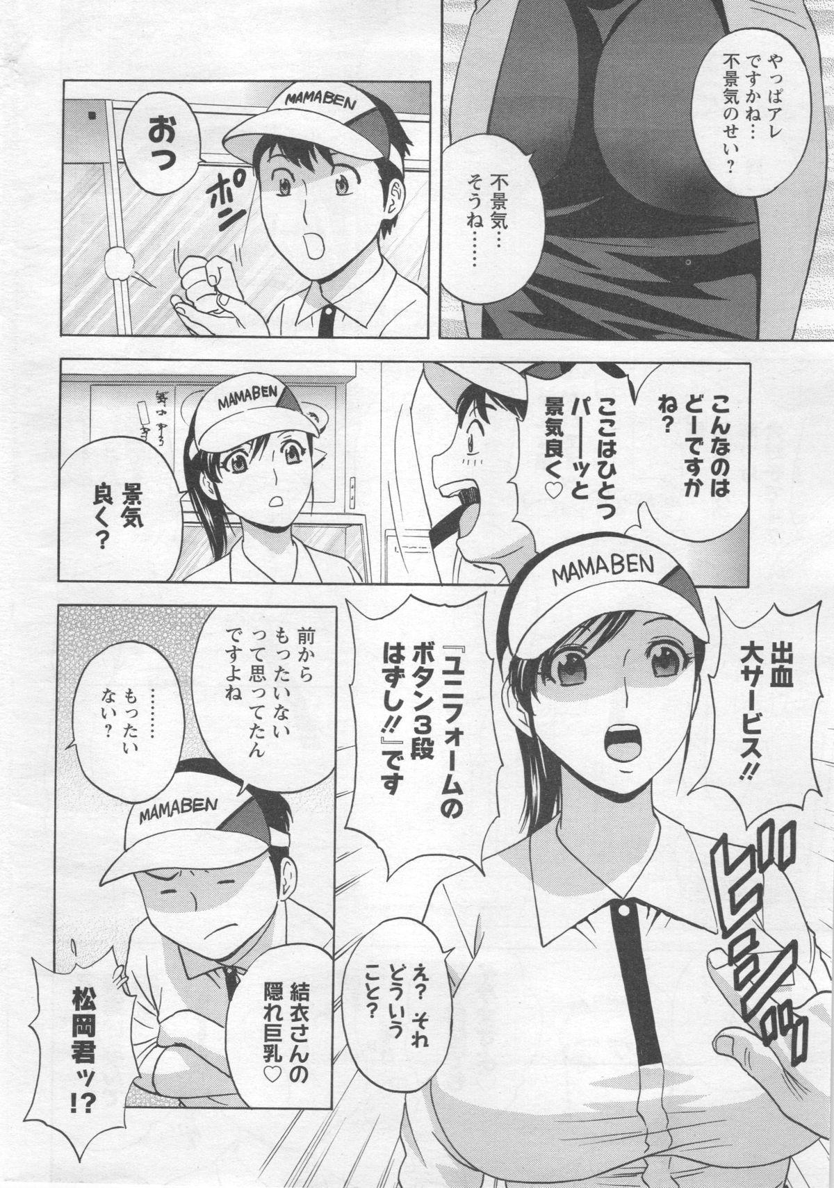 Hataraku Nyotai Ch. 1-6 5