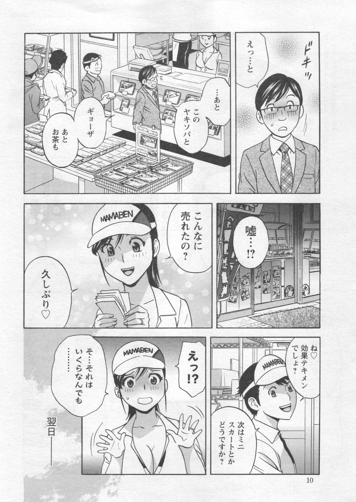 Hataraku Nyotai Ch. 1-6 7