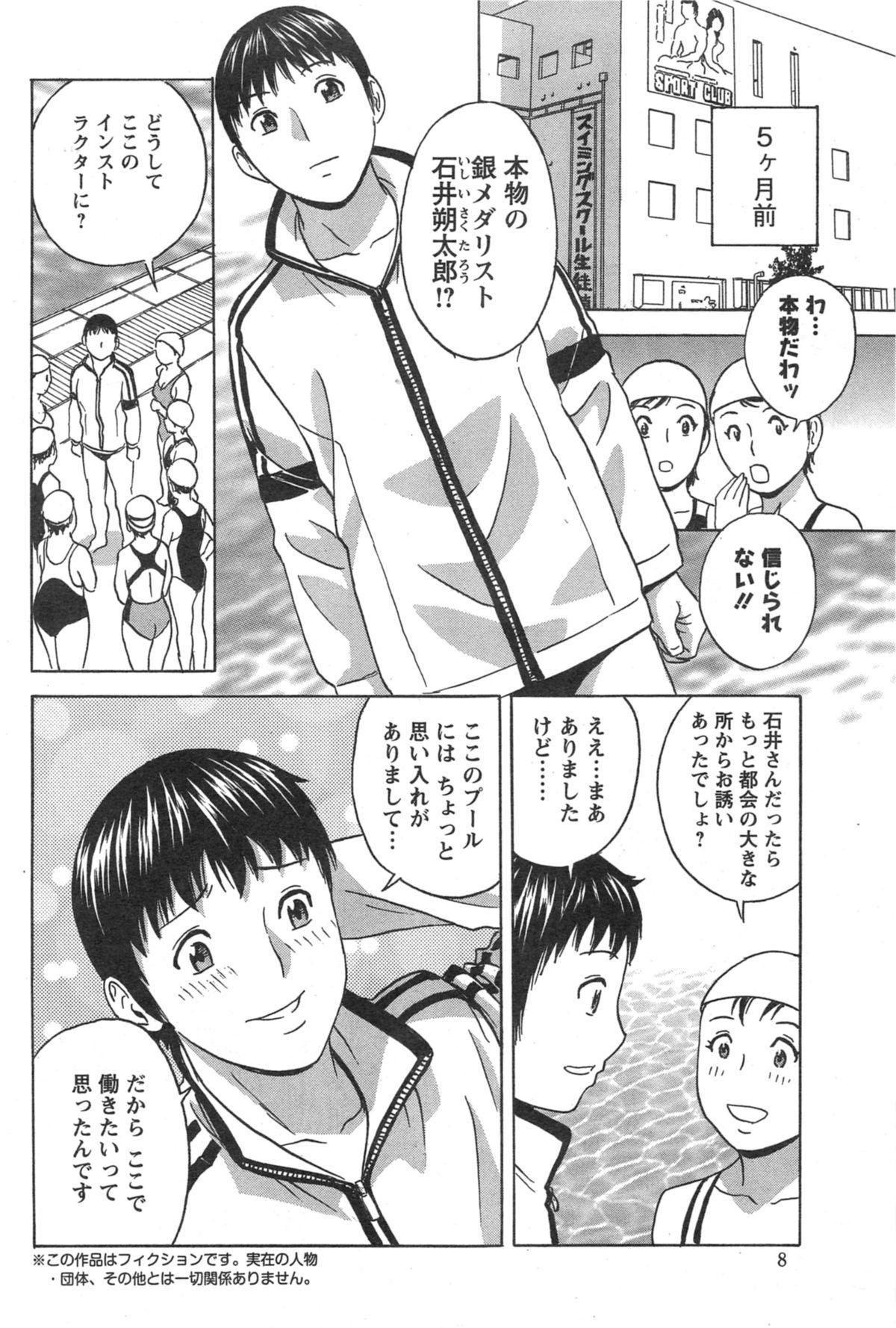 Hataraku Nyotai Ch. 1-6 79