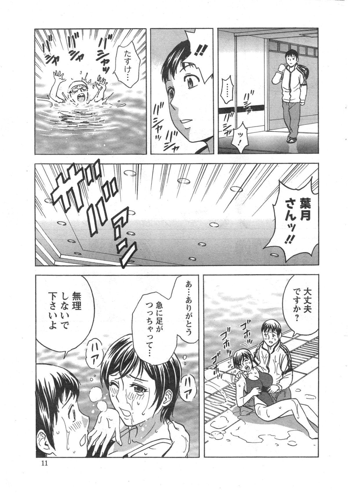 Hataraku Nyotai Ch. 1-6 82