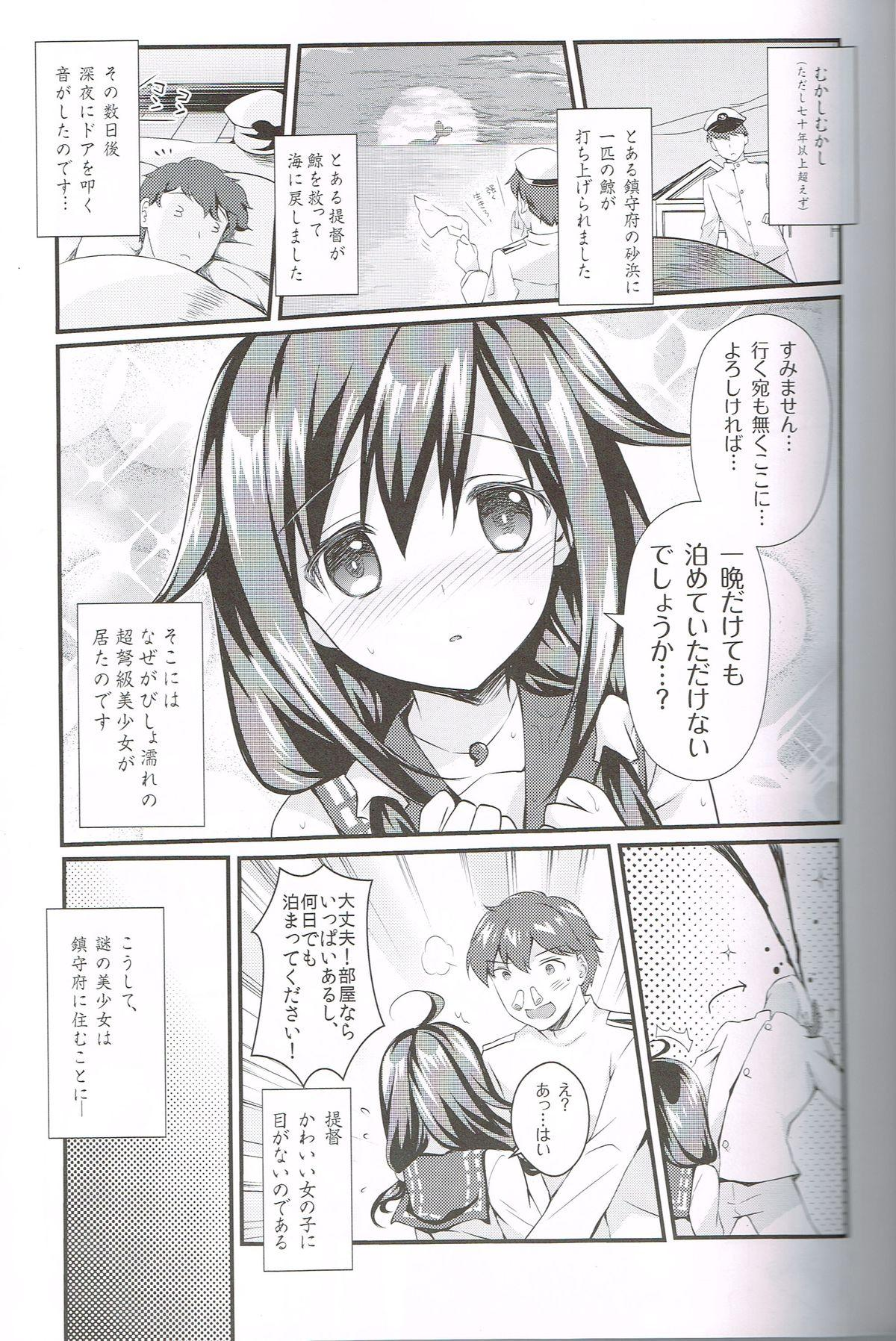 Kujira no ongaeshi 1