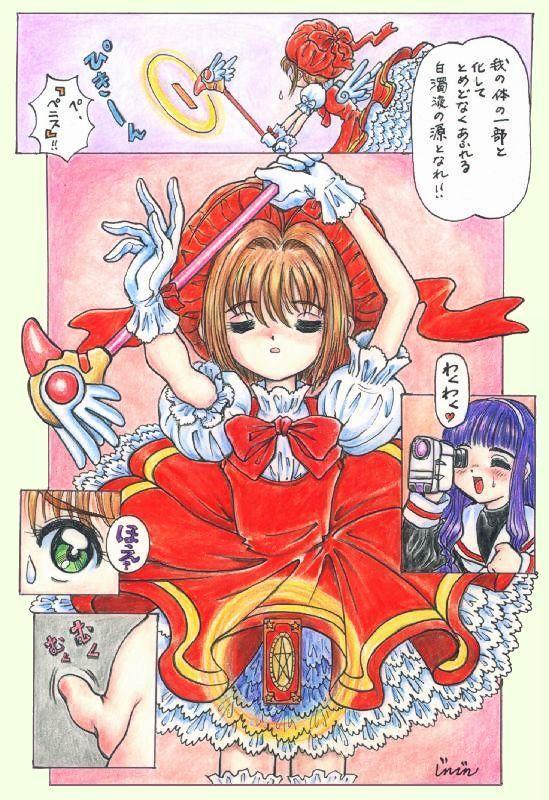 Sakura Card Captor (futanari) full color [JINJIN] 0