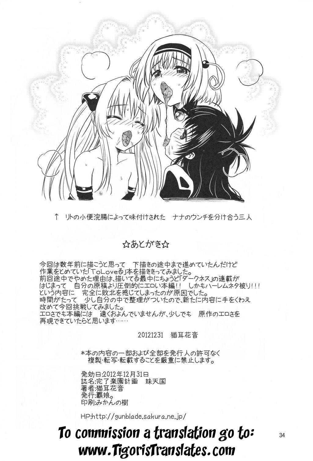 Kanryou Harem Keikaku Imouto Tengoku | Harem Plan Complete - Little Sister Heaven 32