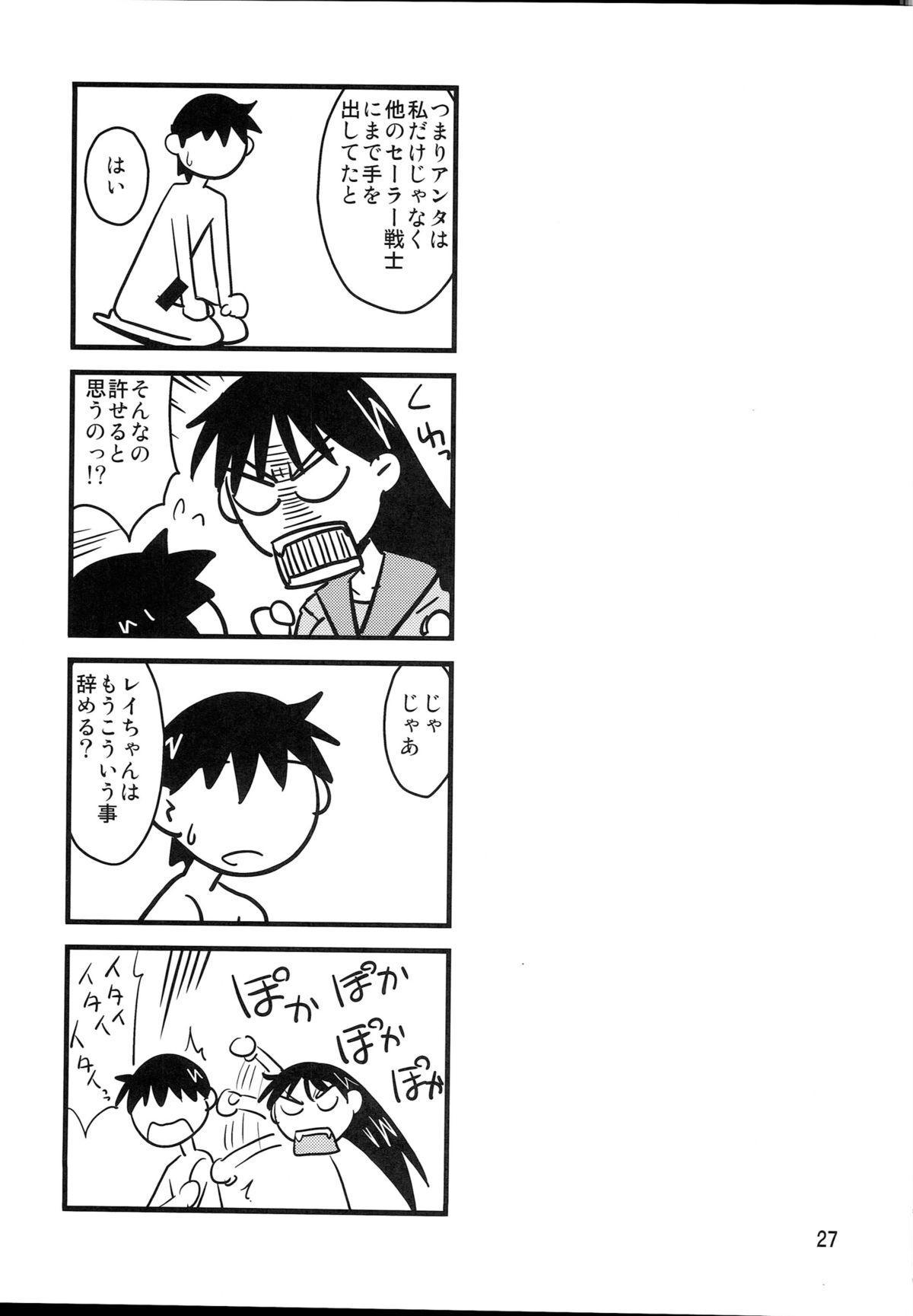 Kayou no Musume 25