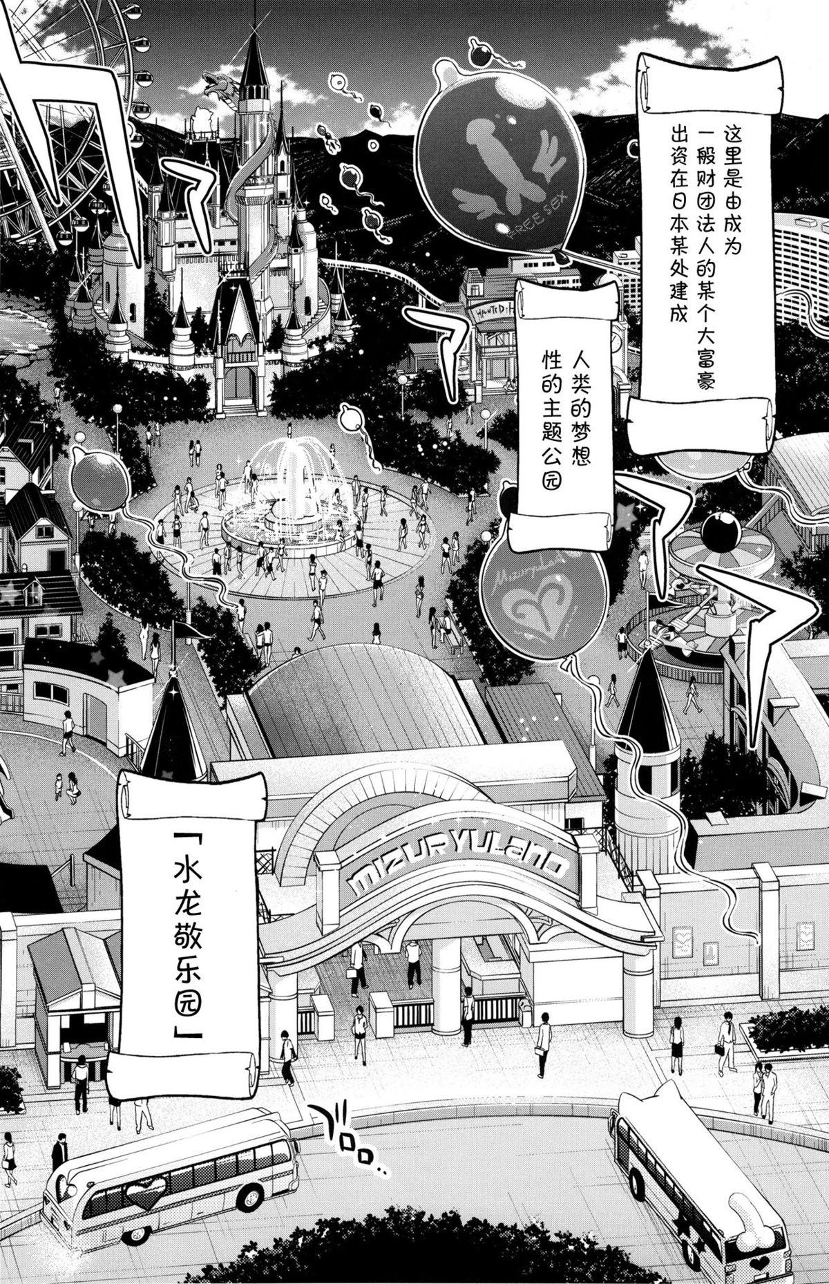 Oideyo! Mizuryu Kei Land the 1st Day 7