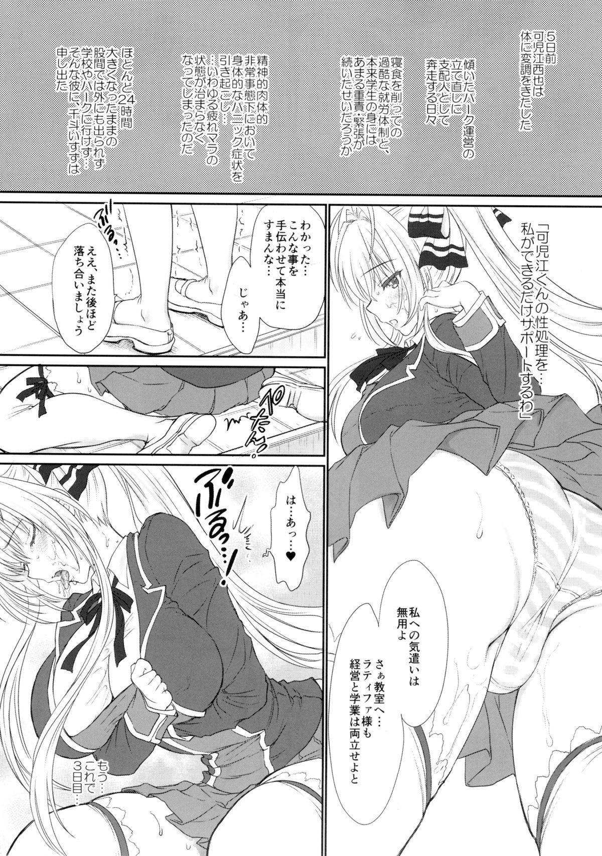 Amakute Cool de Brilliant! 6