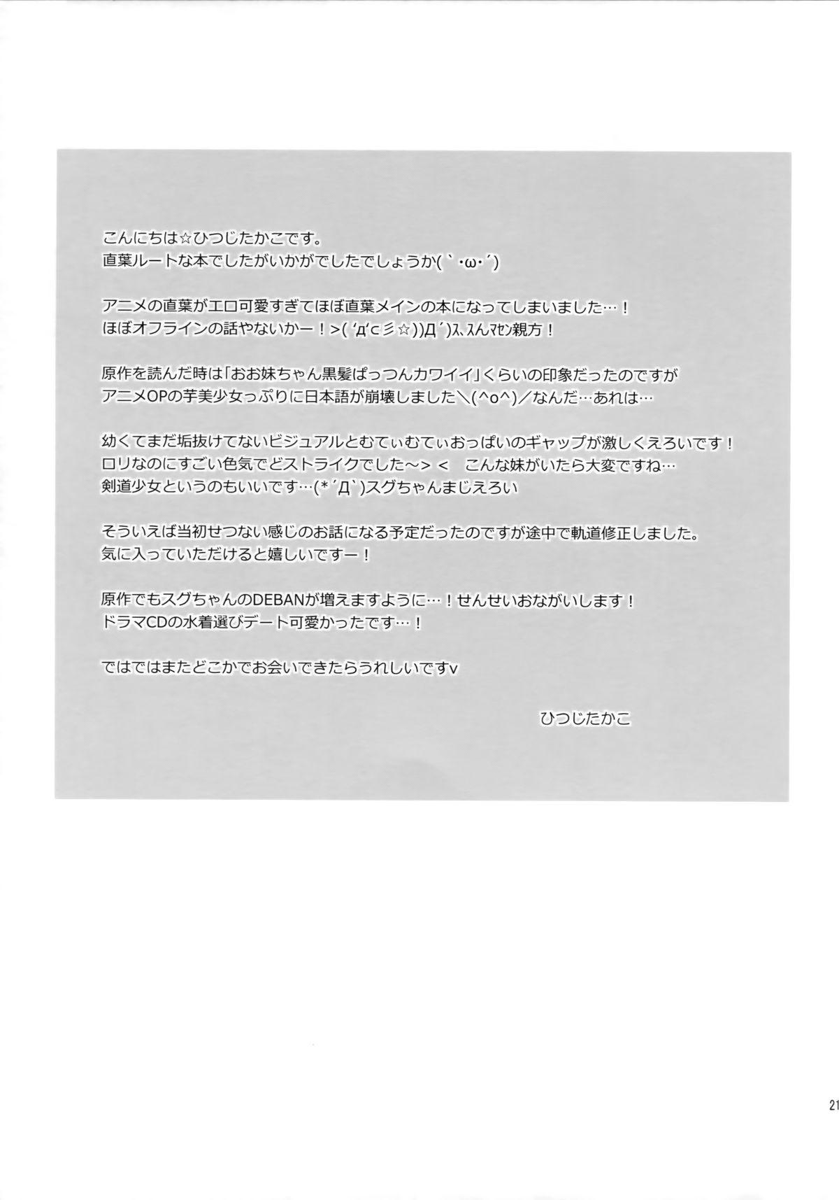 Chichikuri Online 18