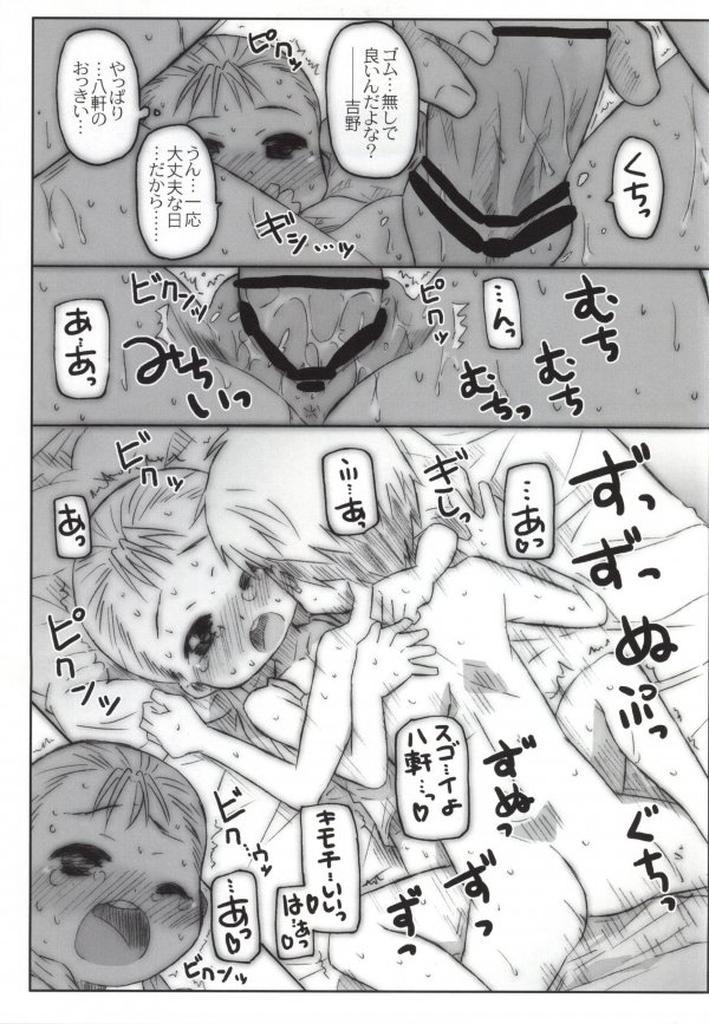 Yukidirushi 11
