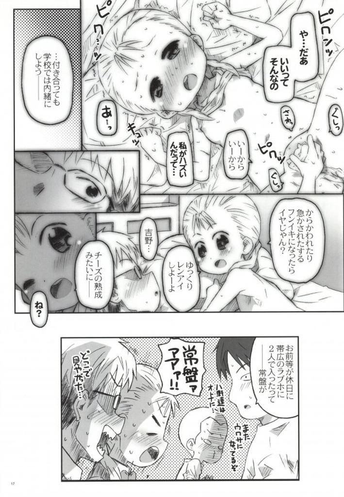 Yukidirushi 13