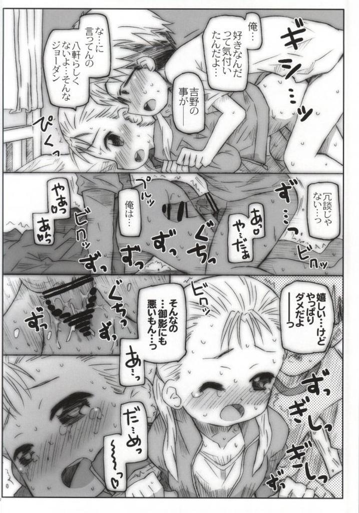 Yukidirushi 8