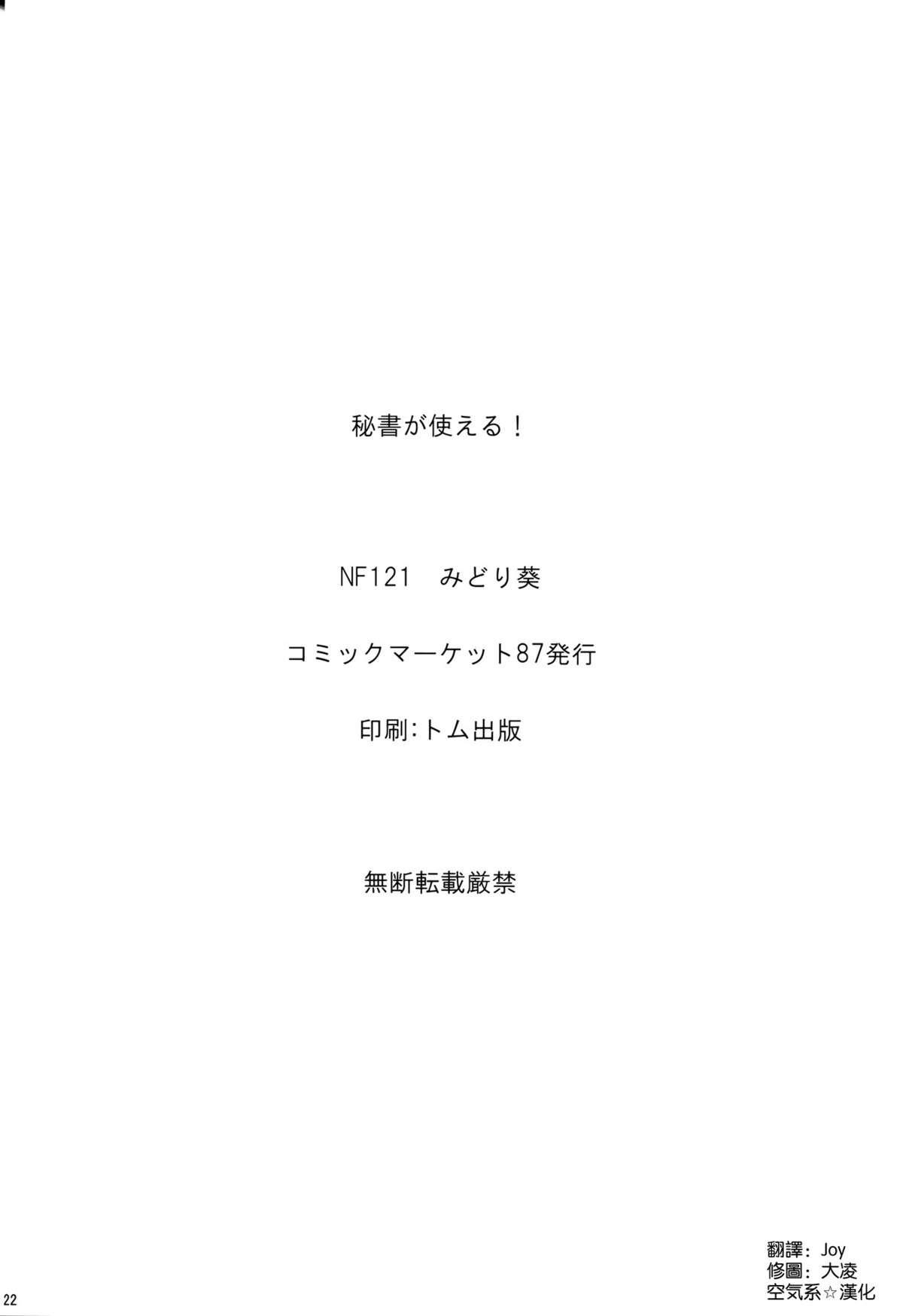 Hisho ga Tsukaeru! 21