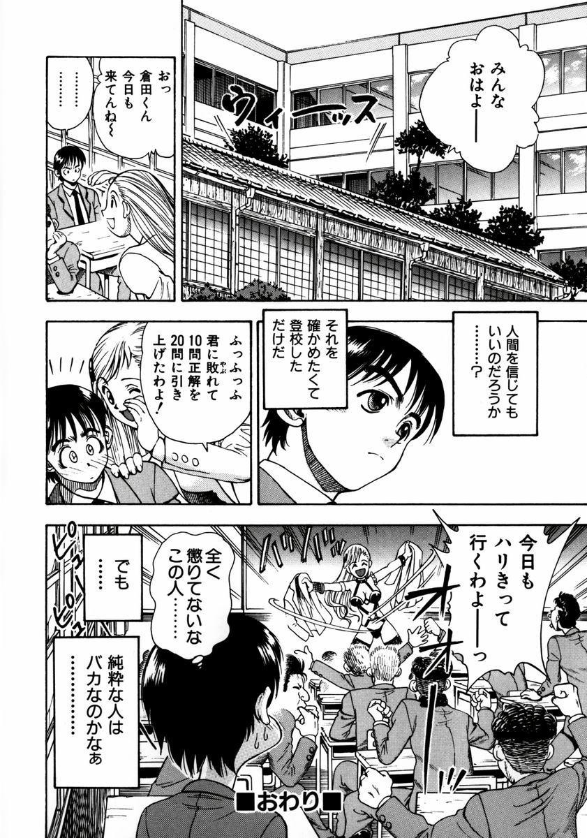 Ryoujyoku Game 100
