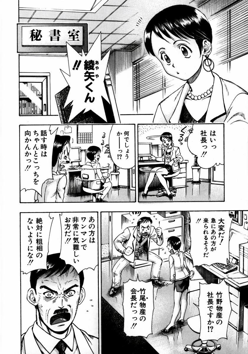 Ryoujyoku Game 102