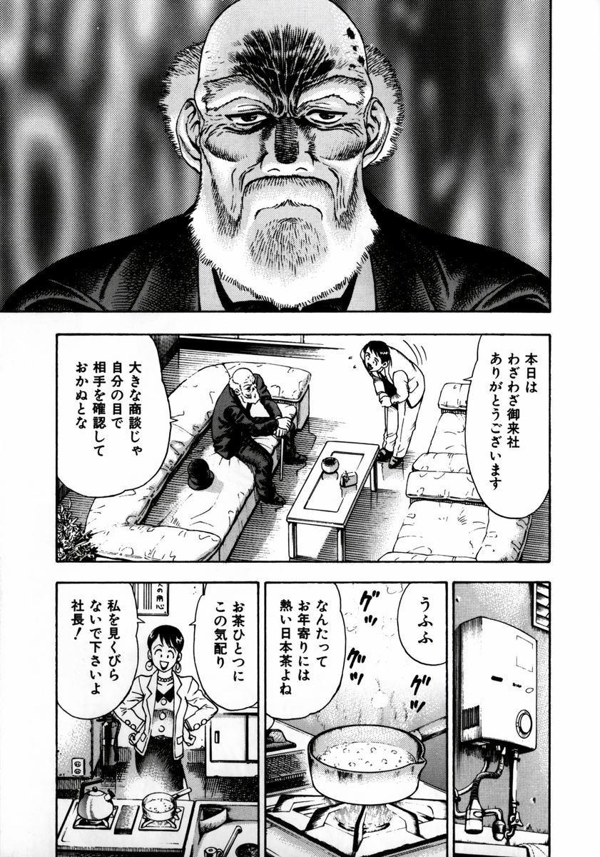 Ryoujyoku Game 105