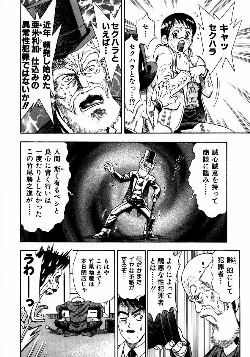 Ryoujyoku Game 108