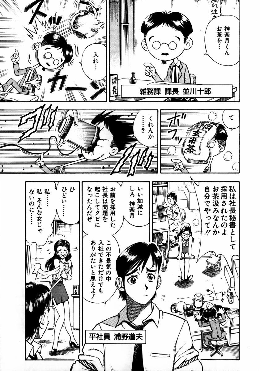 Ryoujyoku Game 10