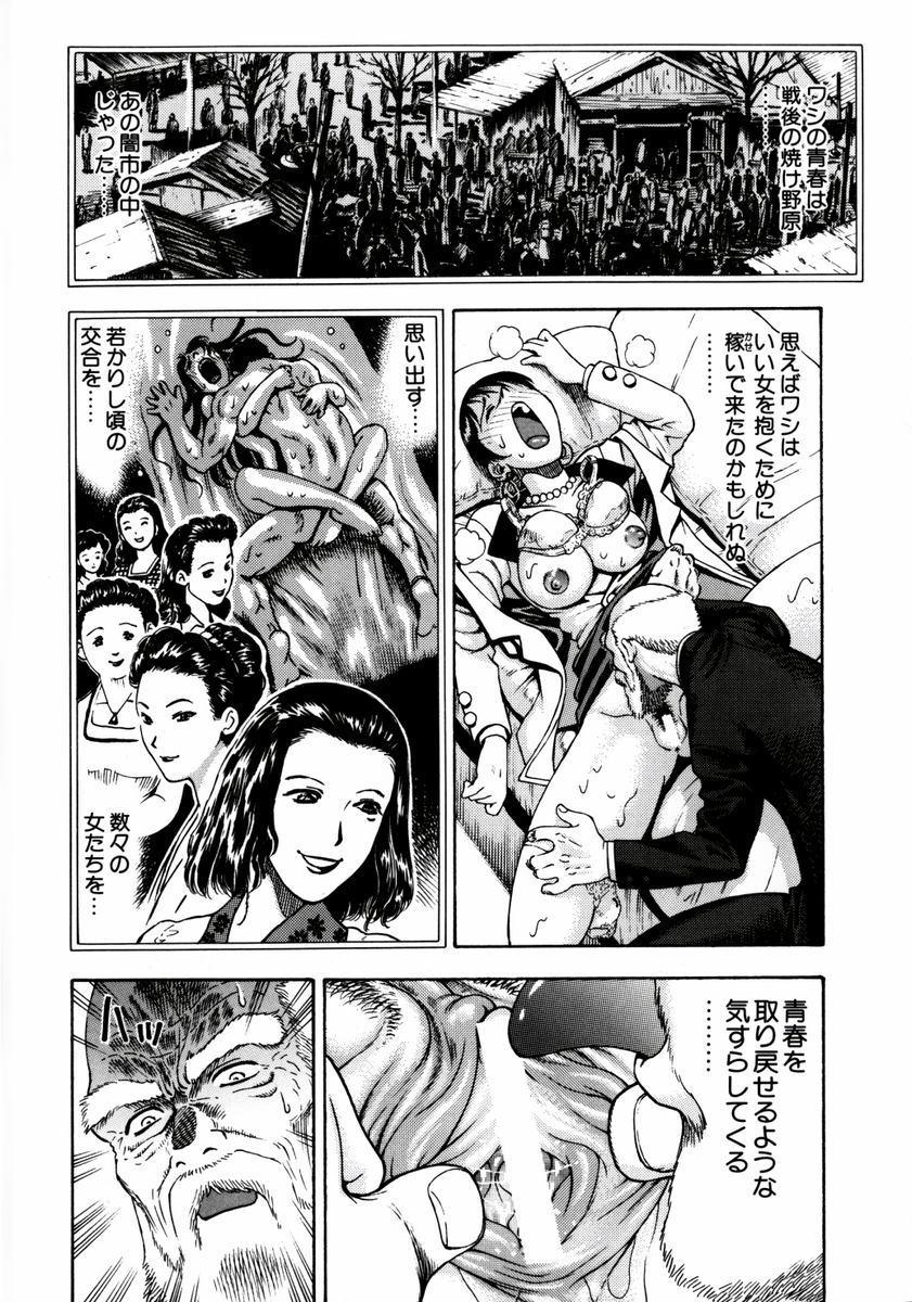 Ryoujyoku Game 114