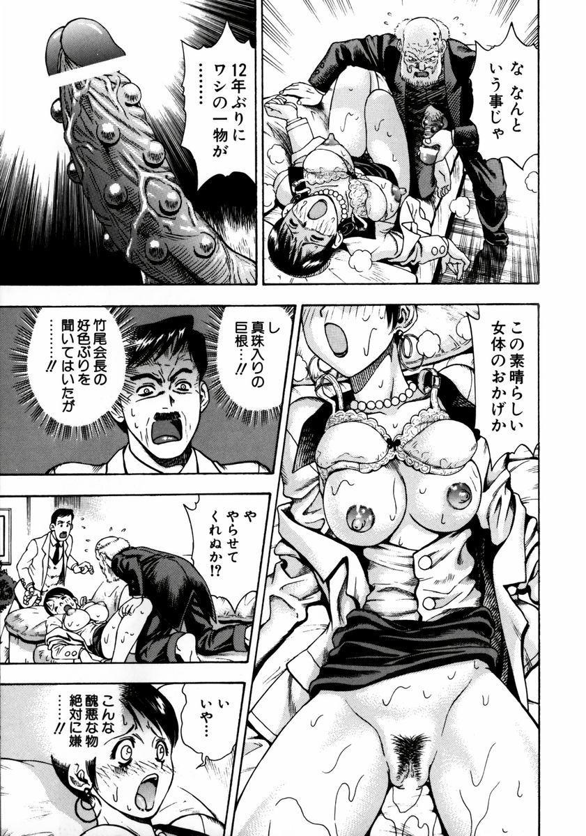 Ryoujyoku Game 115