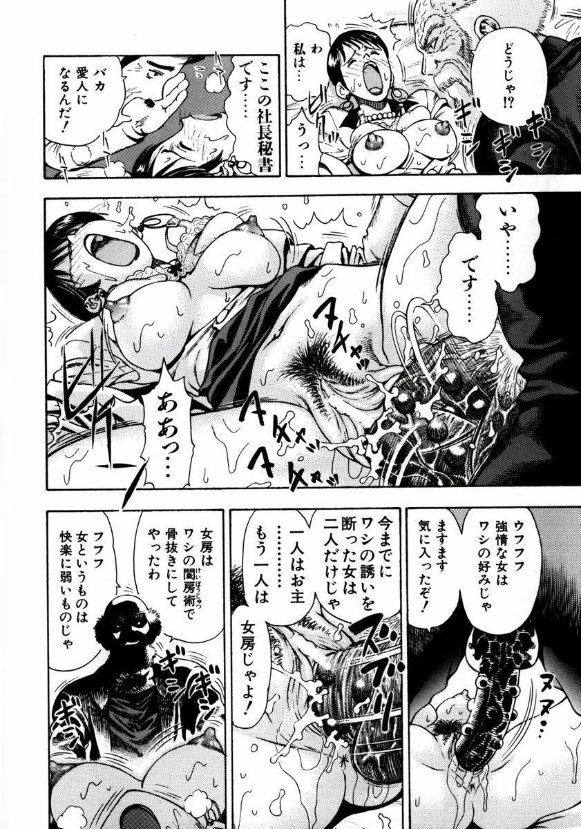Ryoujyoku Game 118