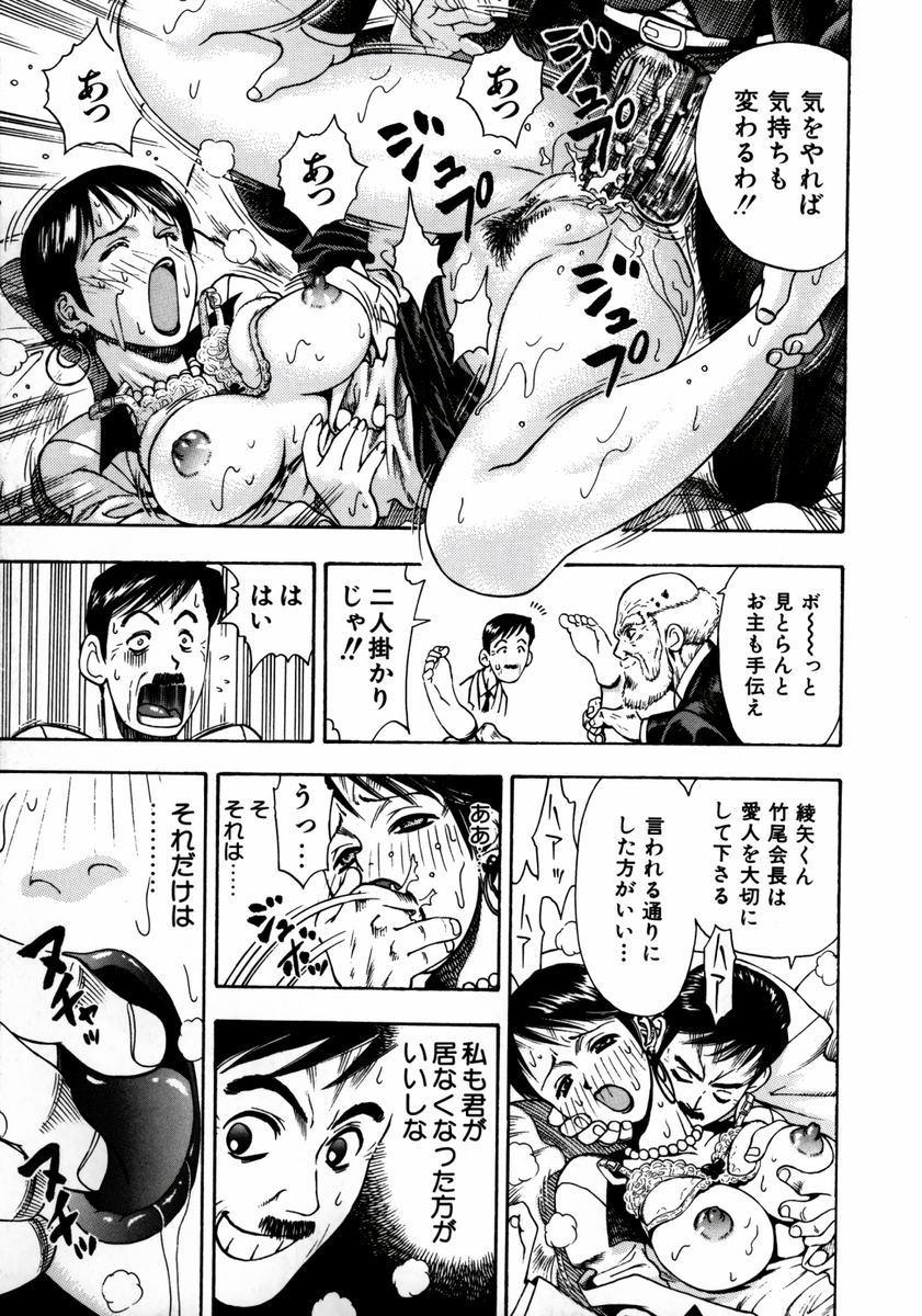 Ryoujyoku Game 119