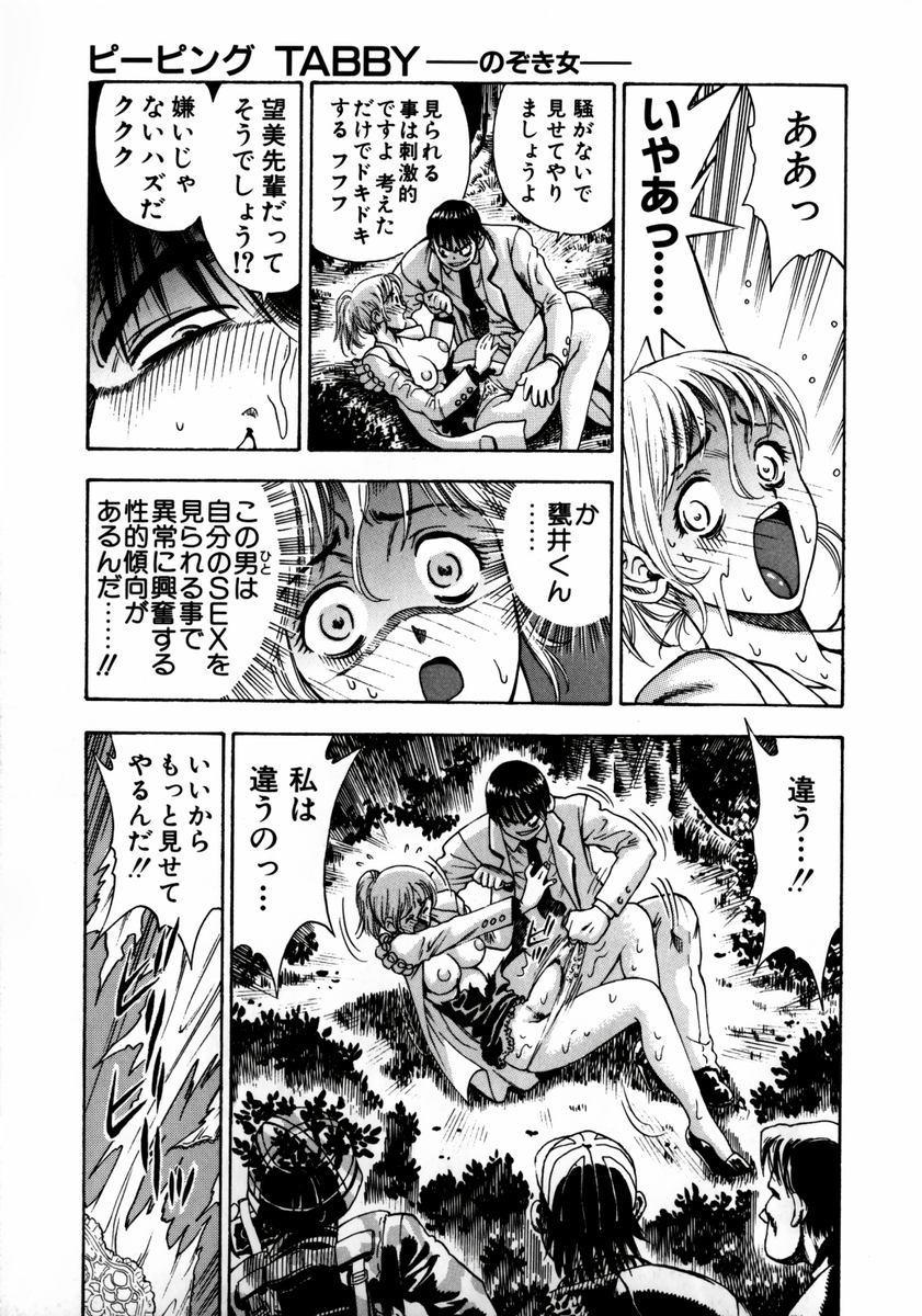Ryoujyoku Game 134