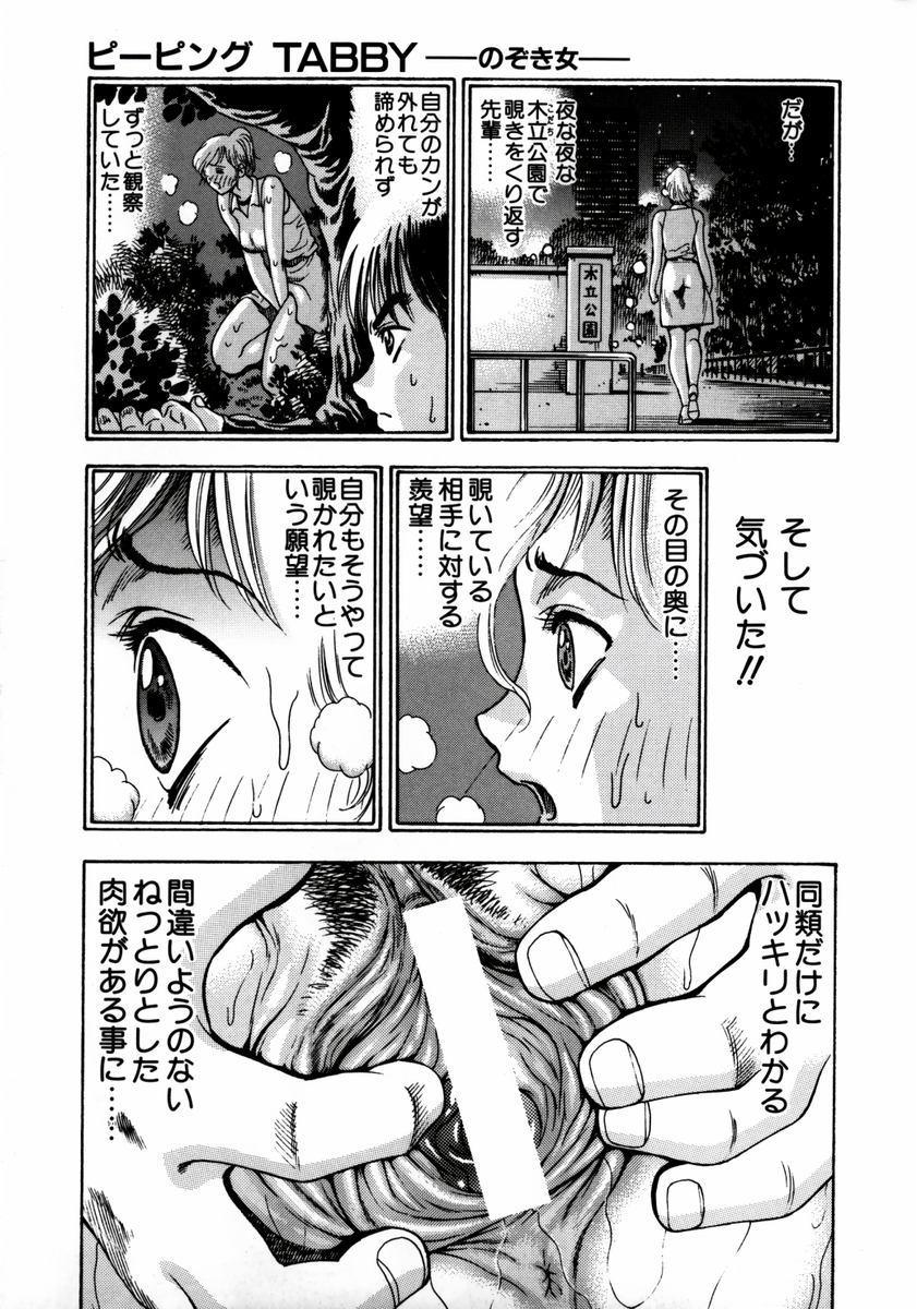 Ryoujyoku Game 136
