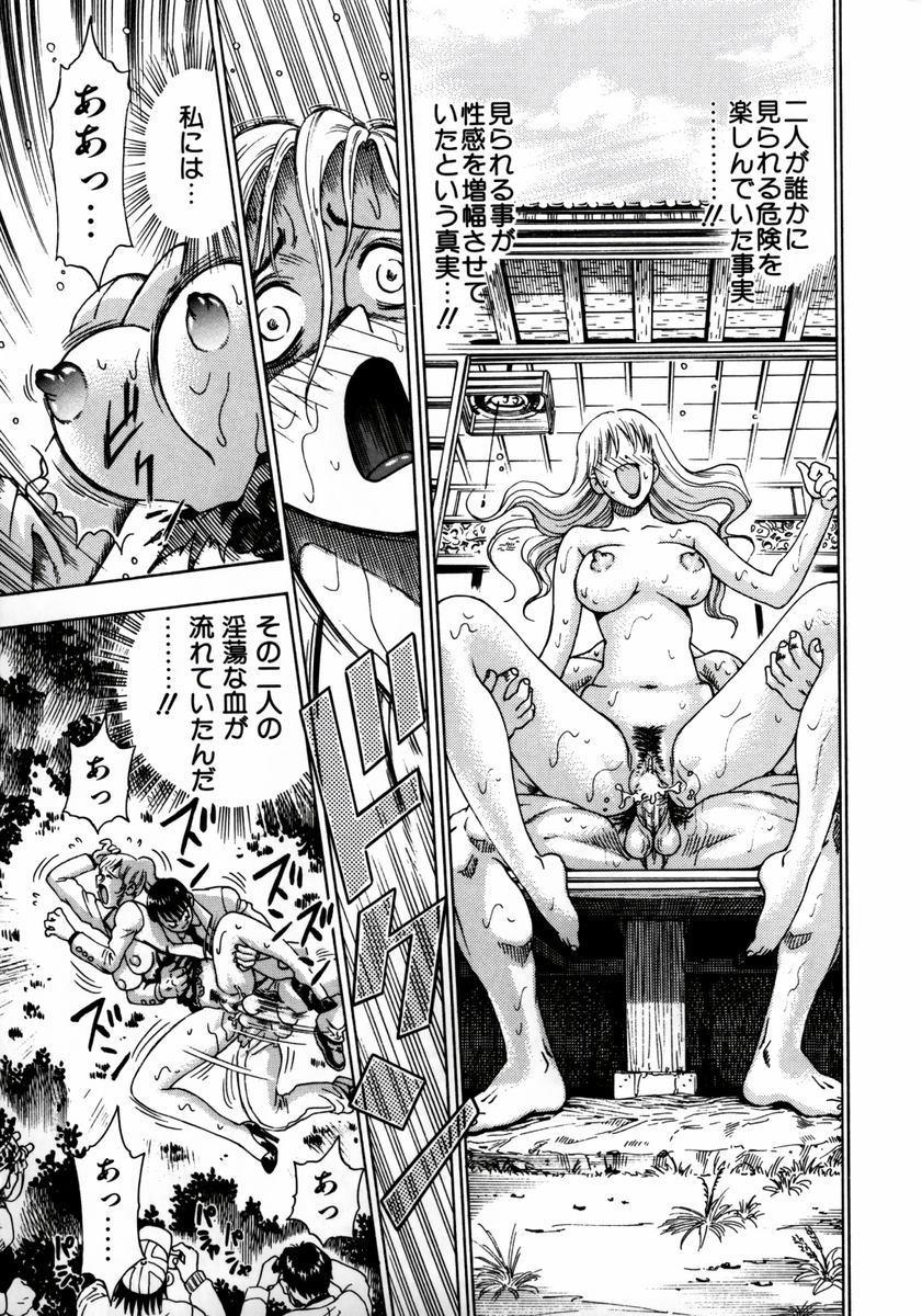 Ryoujyoku Game 142