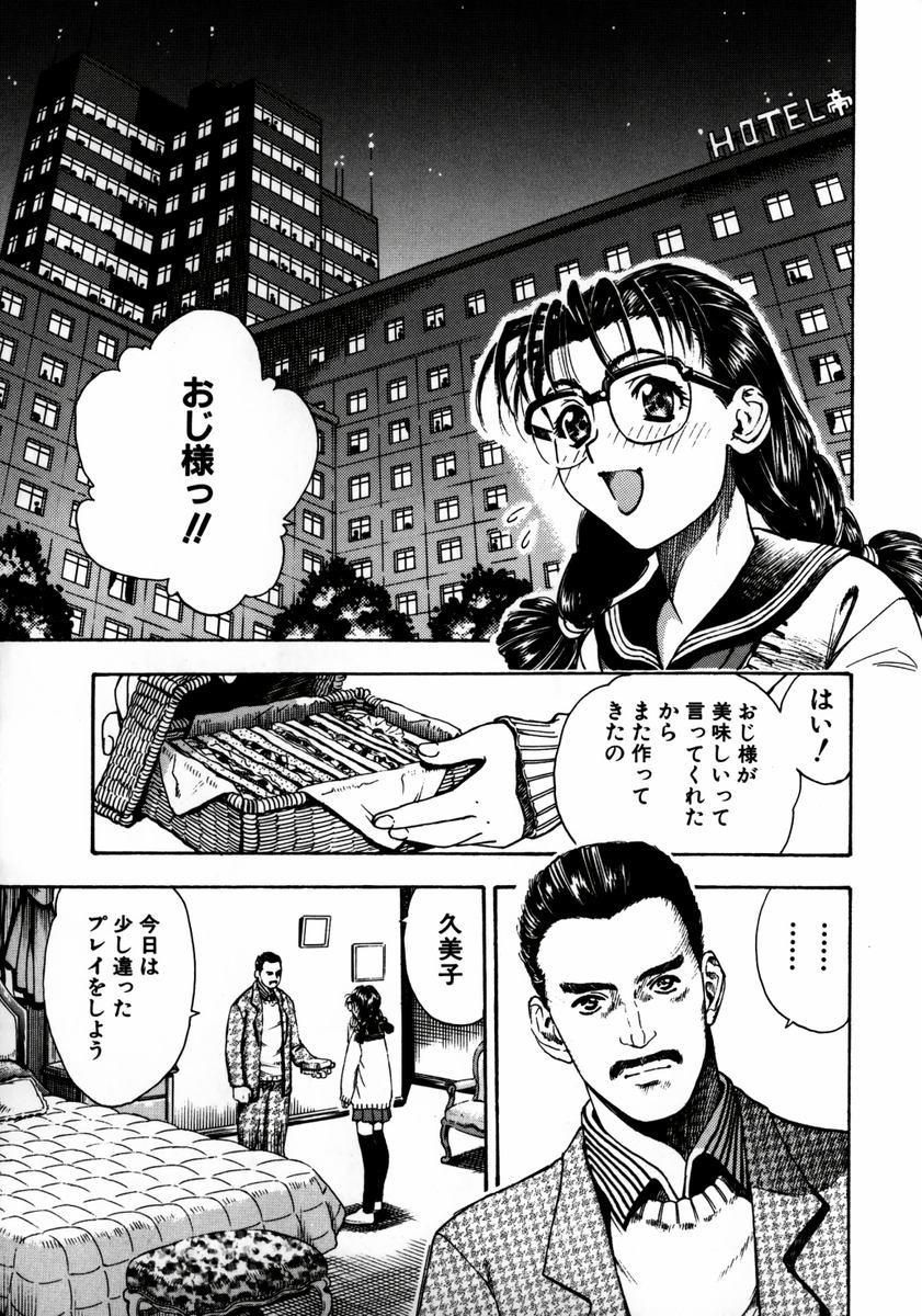 Ryoujyoku Game 147