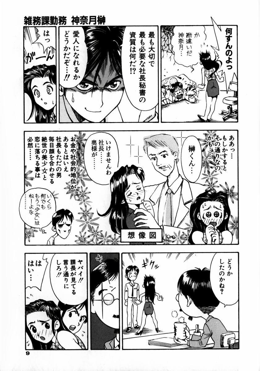 Ryoujyoku Game 14