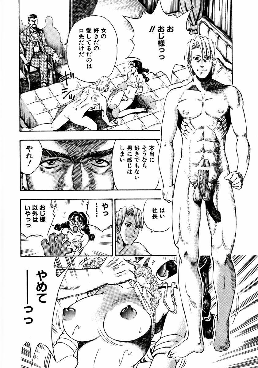 Ryoujyoku Game 150