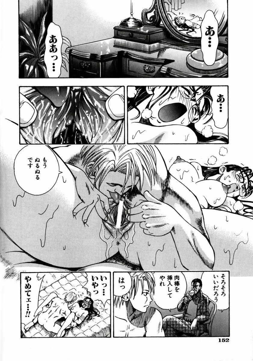 Ryoujyoku Game 152
