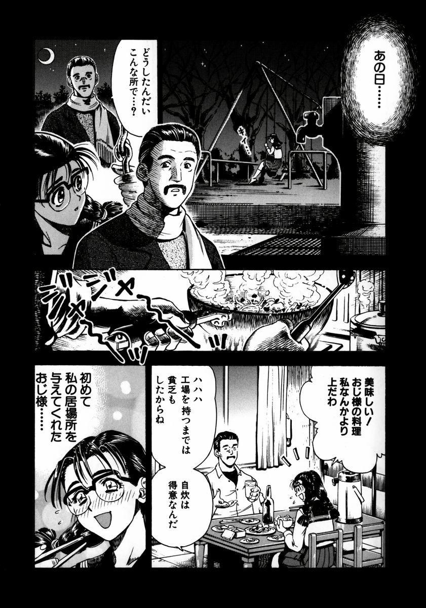 Ryoujyoku Game 154