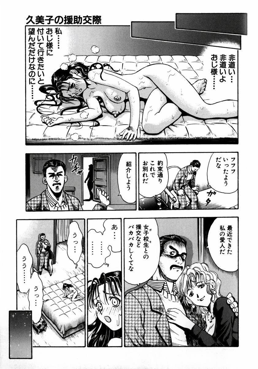 Ryoujyoku Game 161
