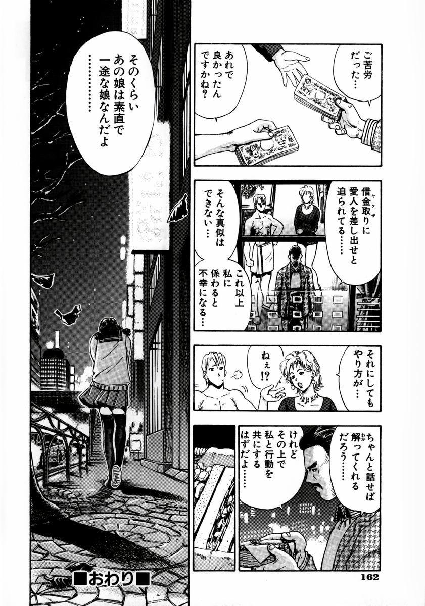 Ryoujyoku Game 162