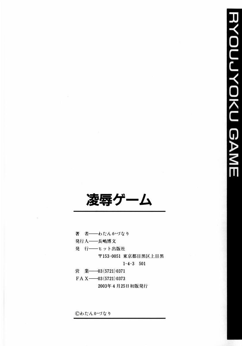 Ryoujyoku Game 165